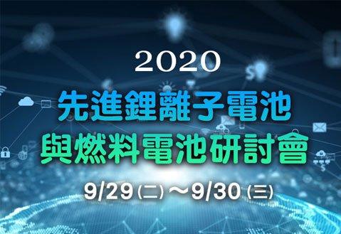 【2020先進鋰離子電池與燃料電池電化學儲能研討會】2020年9月29日(二) 至 9月30日(三)