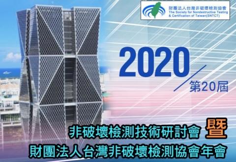 2020第20屆非破壞檢測技術研討會暨財團法人台灣非破壞檢測協會年會