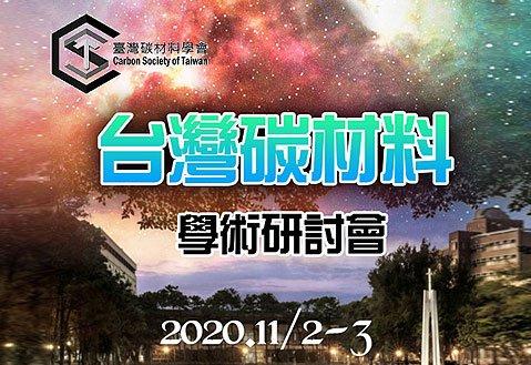 「2020第四屆臺灣碳材料學術研討會」將於11月02日至03日(星期一、二),在中原大學舉辦。