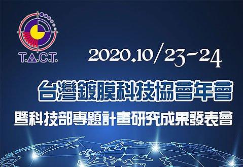 2020年「台灣鍍膜科技協會年會暨科技部專題計畫研究成果發表會」