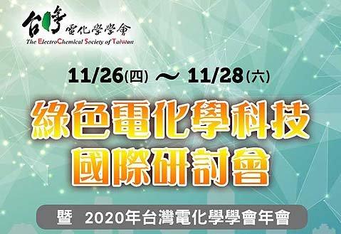2020 綠色電化學科技國際研討會 暨 2020年台灣電化學學會年會