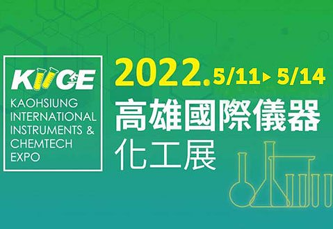 2022高雄國際儀器化工展將於5月11日至5月14日在高雄展覽館舉辦!